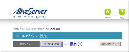 amf-domain-account-add.jpg