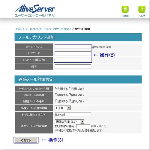 amf-domain-account-add2.jpg