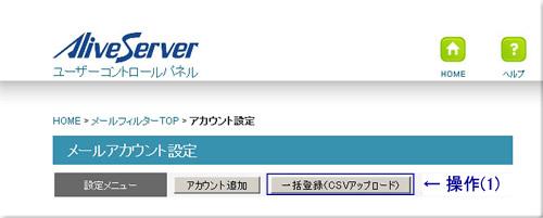 amf-domain-account-csv.jpg