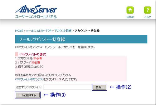 amf-domain-account-csv2.jpg