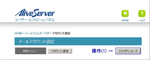 amf-domain-account-csvdl.jpg