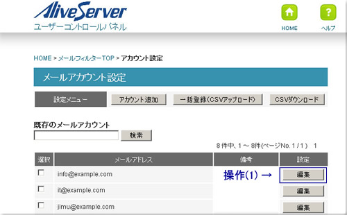 amf-domain-account-edit.jpg
