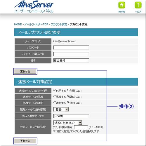 amf-domain-account-edit2.jpg
