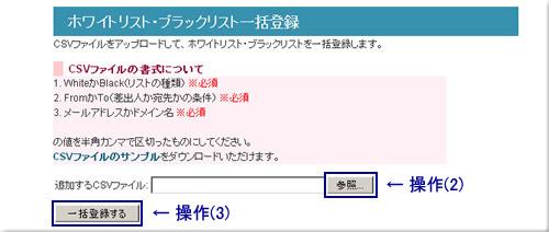 amf-wblist-csv2.jpg